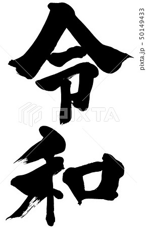 「令和」新元号2019年筆文字ロゴ素材 50149433