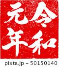 「令和元年」新元号朱印調筆文字デザイン素材 50150140