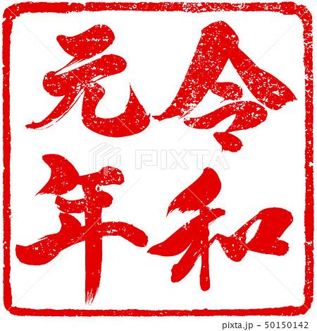 「令和元年」新元号朱印調筆文字デザイン素材 50150142