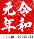 「令和元年」新元号朱印調筆文字デザイン素材 50150144