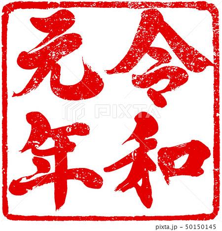 「令和元年」新元号朱印調筆文字デザイン素材 50150145