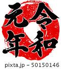 「令和元年」新元号朱印調筆文字デザイン素材 50150146