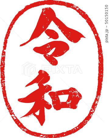 「令和」新元号朱印調筆文字デザイン素材 50150150