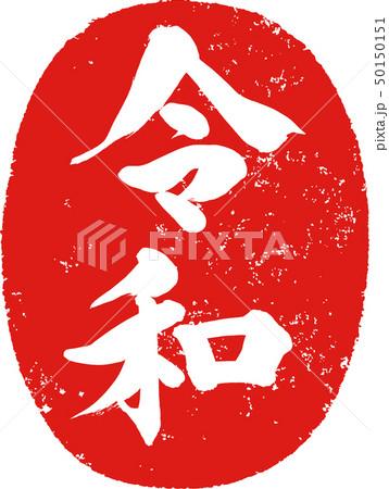 「令和」新元号朱印調筆文字デザイン素材 50150151