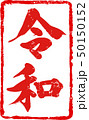 「令和」新元号朱印調筆文字デザイン素材 50150152