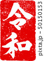 「令和」新元号朱印調筆文字デザイン素材 50150153