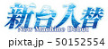 新台入替ロゴ 50152554