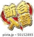 新台入替ロゴ 50152893