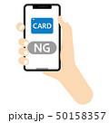 キャッシュレス キャッシュレス決済 スマホのイラスト 50158357