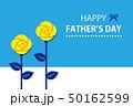 父の日 バラ 花のイラスト 50162599