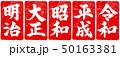 「明治・大正・昭和・平成・令和」セット 元号朱印筆文字素材 50163381