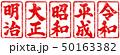 「明治・大正・昭和・平成・令和」セット 元号朱印筆文字素材 50163382