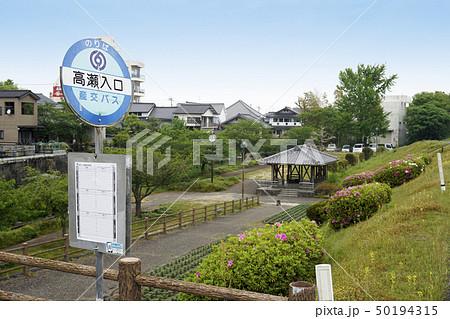 高瀬入り口バス停 50194315
