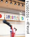 ステージ 体育館 学校の写真 50209574