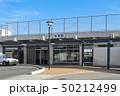 和気駅 50212499