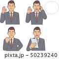 ビジネスマン サラリーマン 会社員のイラスト 50239240
