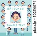 男性 若い 眼鏡のイラスト 50250974