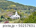 大江教会 大江天主堂 教会の写真 50257631