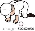 挫折する高校球児 50262050