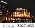 建造物 ビジネス ビルの写真 50271933
