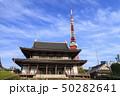 東京タワー 増上寺 夏の写真 50282641