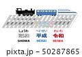昭和 平成 令和の西暦と列車 50287865