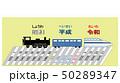 昭和 平成 令和の西暦と列車Ⅱ 50289347