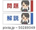女子高生 解説 セーラー服のイラスト 50289349