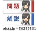 女子高生 解説 セーラー服のイラスト 50289361