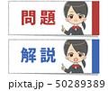 女子高生 解説 付箋のイラスト 50289389