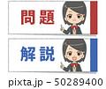 女子高生 解説 付箋のイラスト 50289400