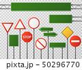 トラフィック 交通 通行のイラスト 50296770
