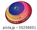 昭和 平成 令和の年号と西暦の体系Ⅲ 50298601