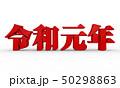 令和 年号 元号のイラスト 50298863