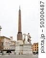 ローマ市内の古代遺跡(イタリア) クイリナーレ宮殿前のオベリスク 50300487