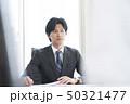 男性 ビジネス ビジネスマンの写真 50321477