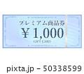 商品券 50338599