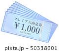 商品券 50338601
