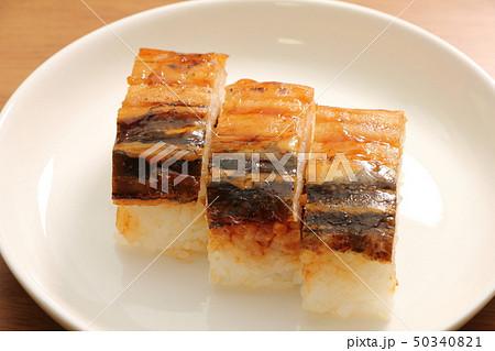 焼き穴子押し寿司。 50340821