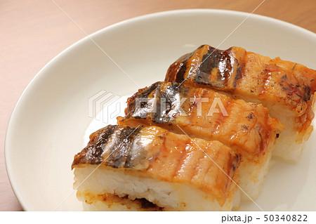 焼き穴子押し寿司。 50340822