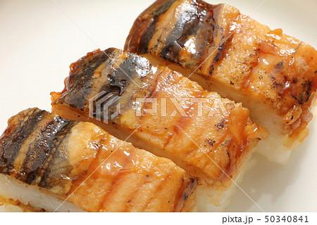 焼き穴子押し寿司。 50340841