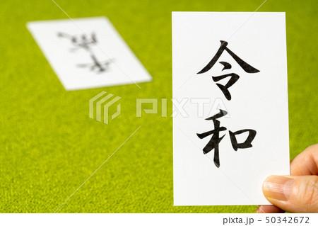 平成から令和 メッセージカード 和風イメージ 新元号 50342672