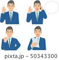 ビジネスマン サラリーマン 会社員のイラスト 50343300