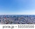 東京の広がる都市風景39 50350500