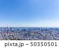 東京の広がる都市風景40 50350501