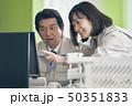 ビジネス パソコン 作業着の写真 50351833