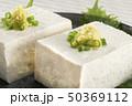 冷たくて美味しい豆腐 50369112