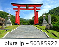 出羽三山 湯殿山神社 大鳥居の写真 50385922