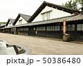 山形 酒田 山居倉庫 米蔵 50386480