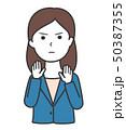 ストップ 女性 スーツのイラスト 50387355